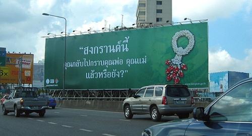 songkran-billboard - 2bangkok.com